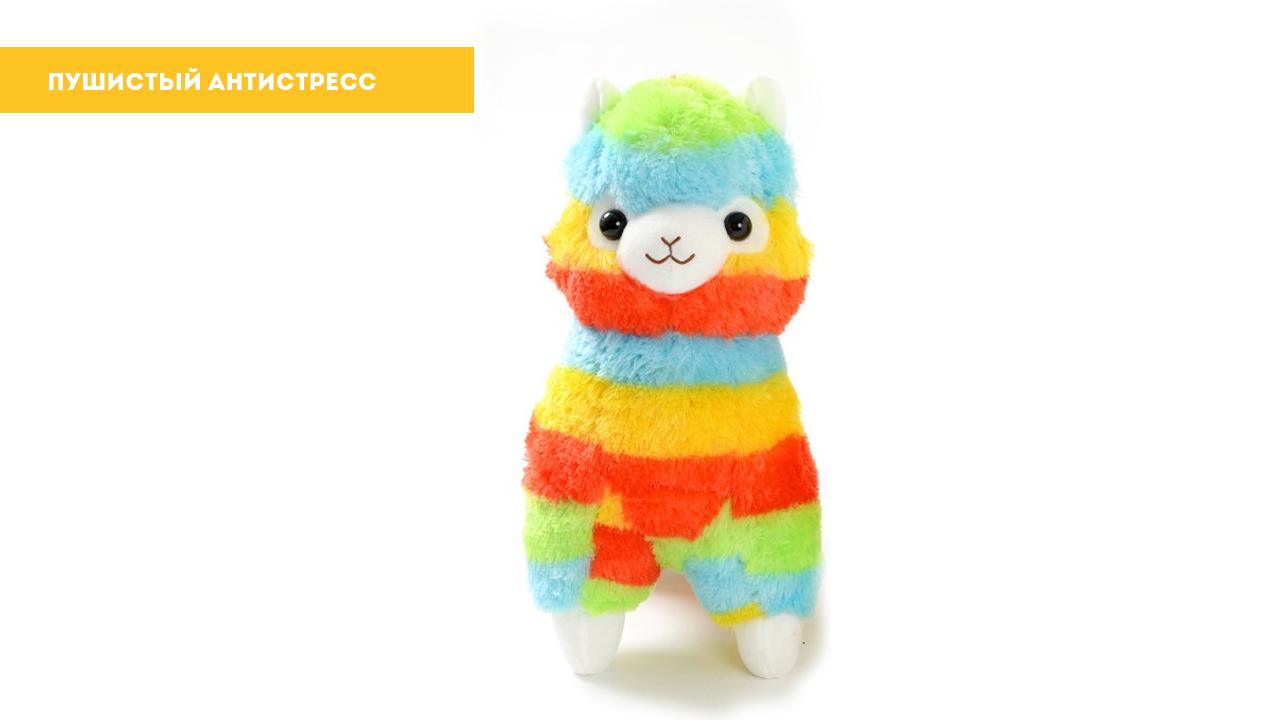 """Мягкая игрушка """"Цветная Альпака"""" 20см."""