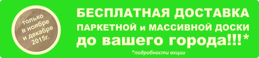 акция_доставка_до_города4_1_.jpg