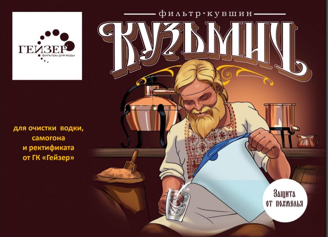 Кузьмич_1.jpg