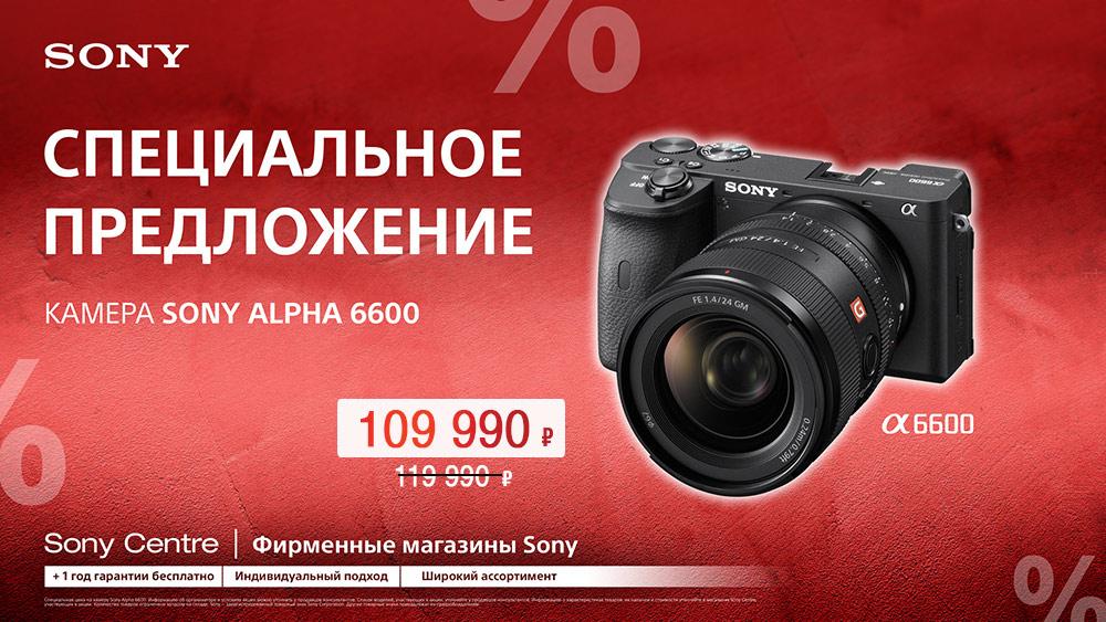 A6600_1000x563__2e6bc337c2950dcba2e64c990a78c405.jpg
