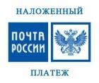 Наложенный платеж почтой России