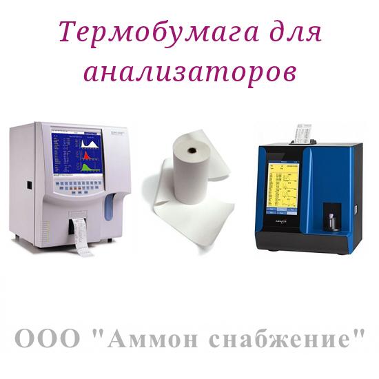 Термобумага_для_медицинских_анализаторов.jpg