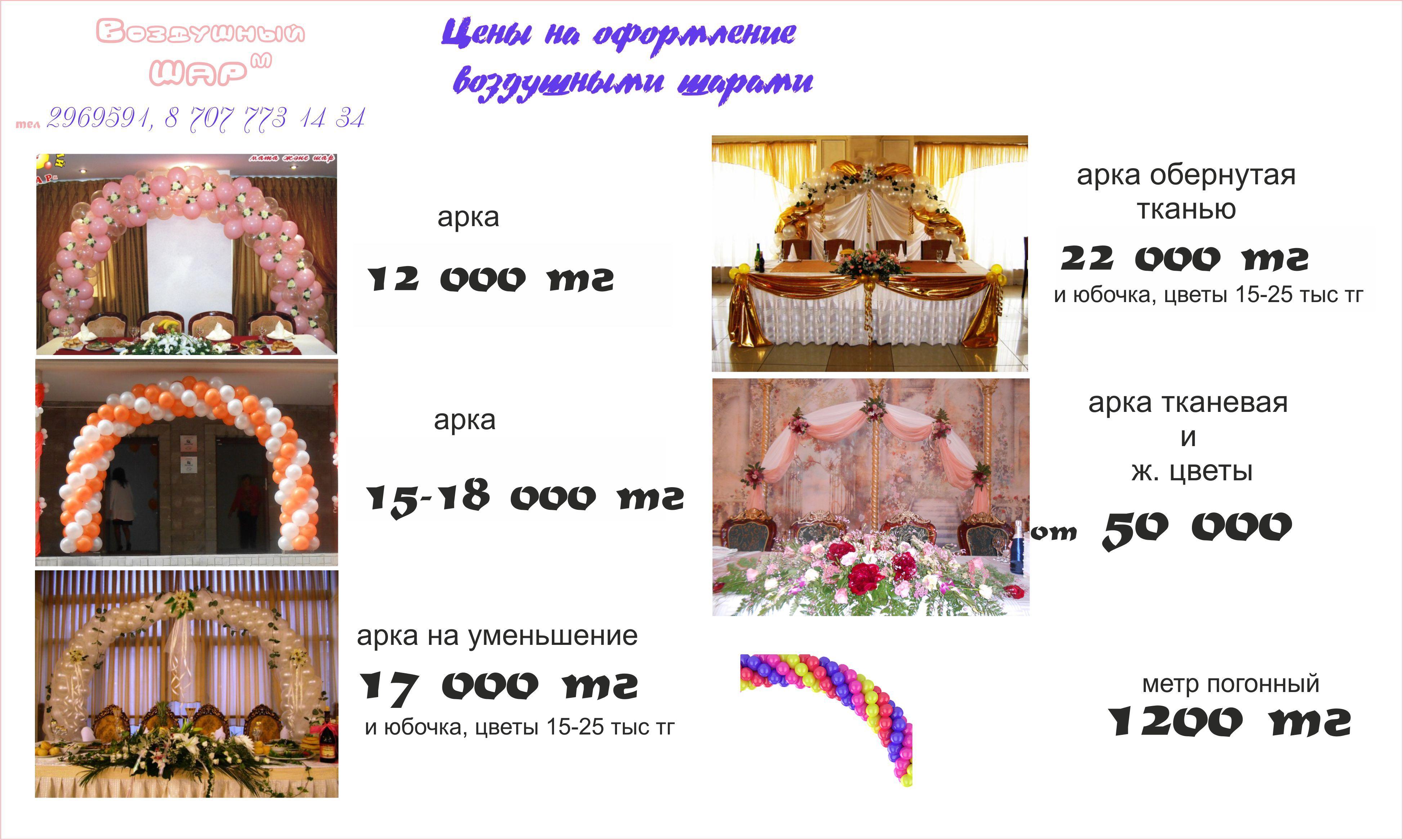 оформление_шарами_цены_Алматы_4.jpg