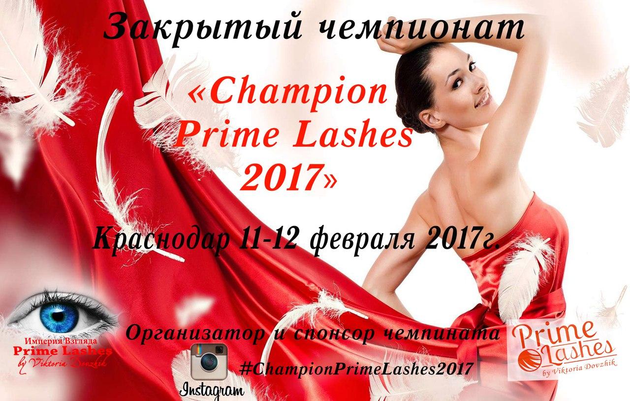 закрытый чемпионат по наращиванию ресниц 2017
