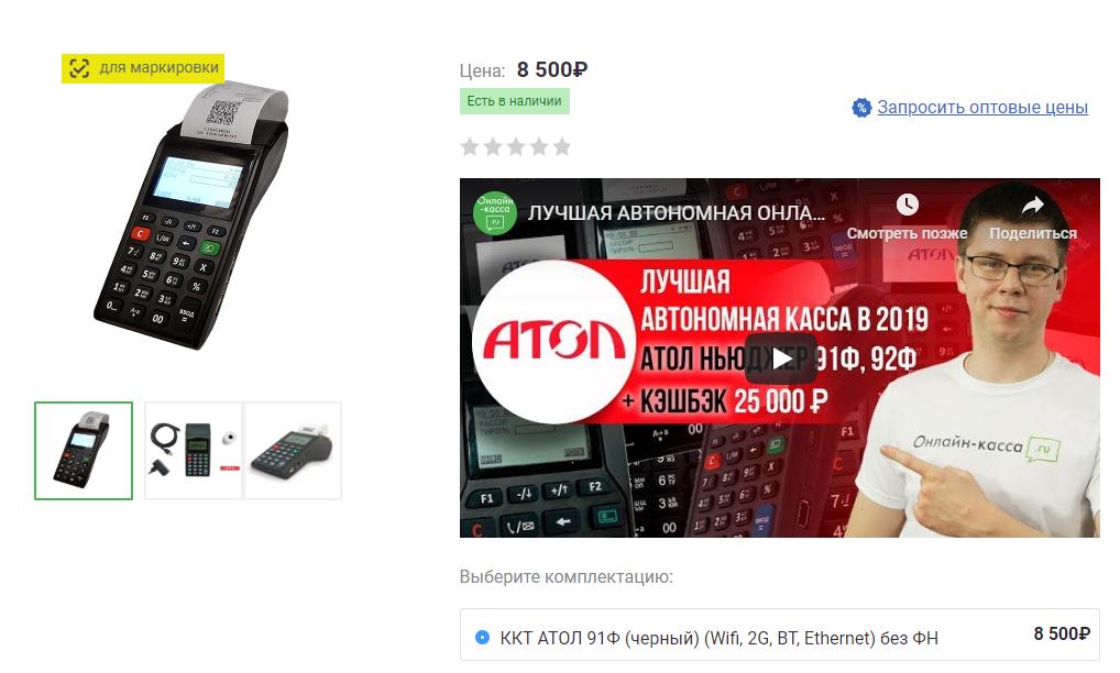 Атол 91Ф