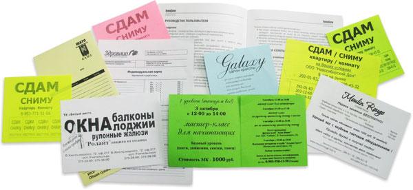 Образцы печатной продукции на цветной бумаге