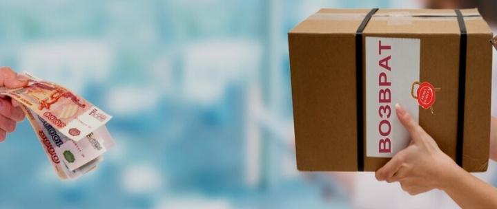 Возможность возврата товаров гарантирована законом