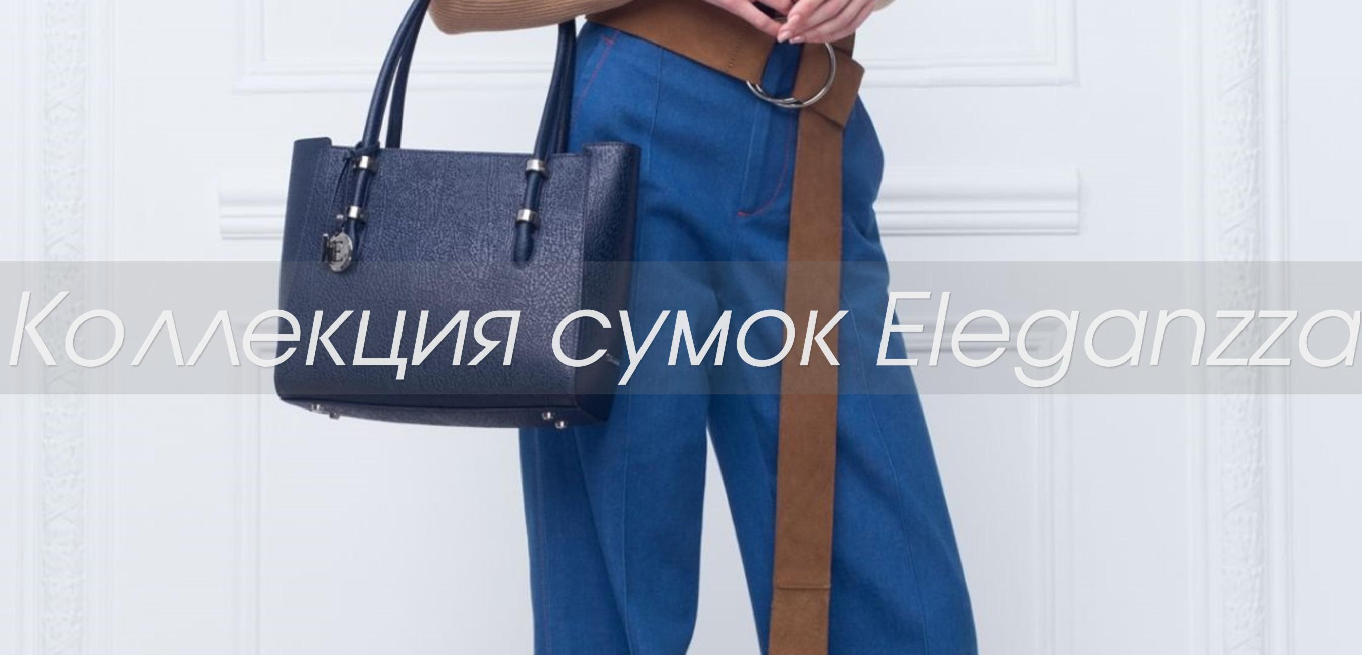 Коллекция сумок Eleganzza