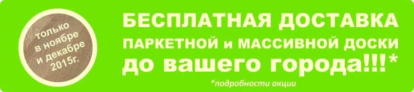 акция_доставка_до_города3_1_.jpg