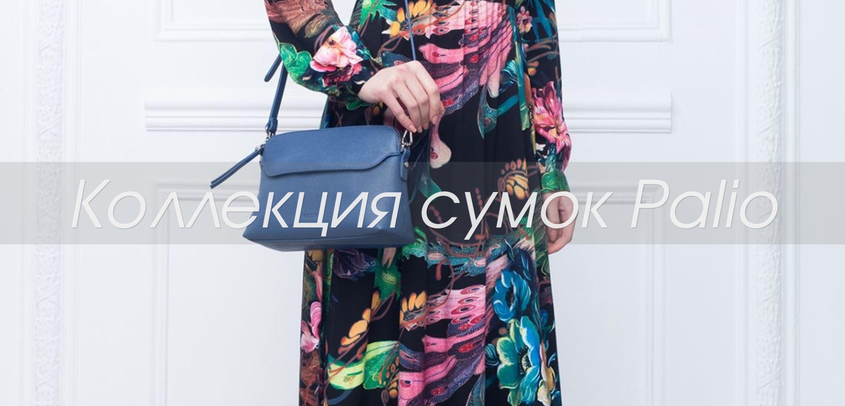 Коллекция сумок Palio
