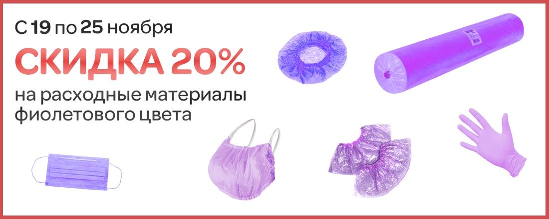 Скидка 20% на фиолетовое