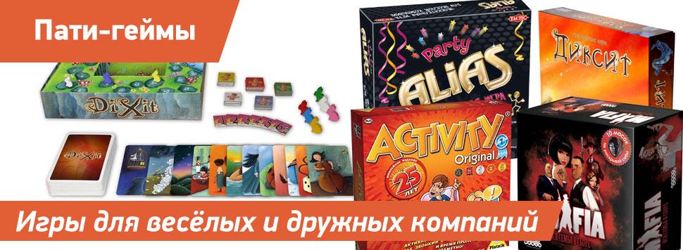 partygames.jpg