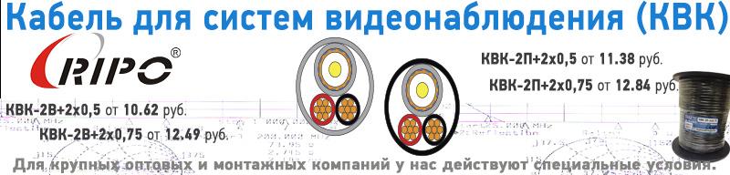 Специальное предложение в марте 2018 года на комбинированный кабель для видеонаблюдения (КВК) RIPO