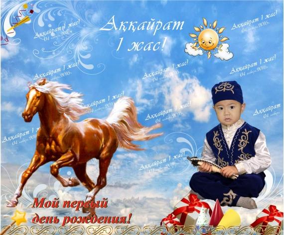пресс_стена_в_национальном_стиле_Алматы.jpg