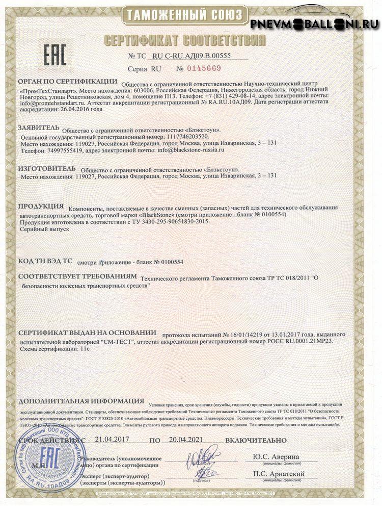 Сертификат Blakstone