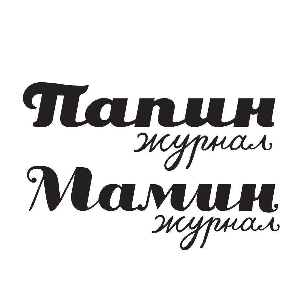 Мамин_Папин_журнал.jpg