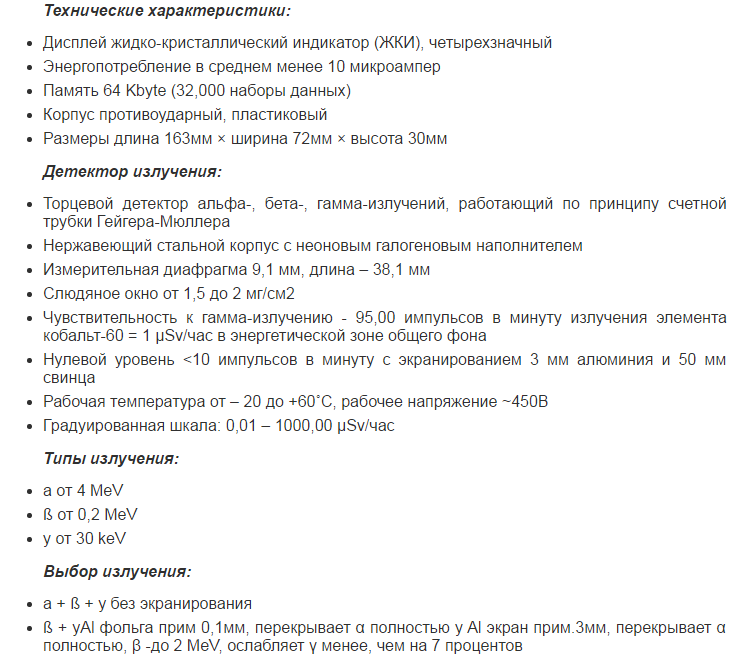 Gamma_Scout_BASIC_Дозиметр_т3.png
