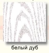 белен.дуб.png