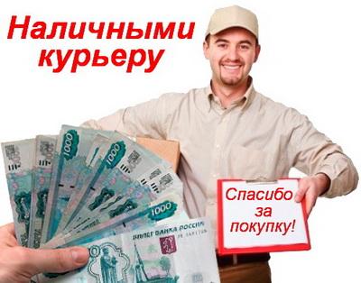 наличными_курьеру.jpg
