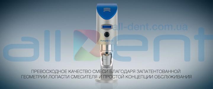 Вакуумный_смеситель_SmartMix_alldent