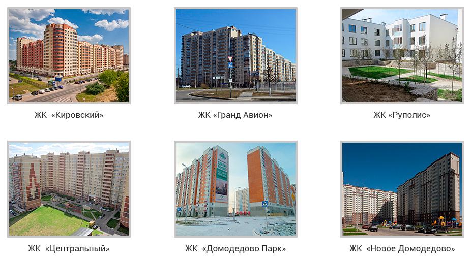 Окна в Домодедово
