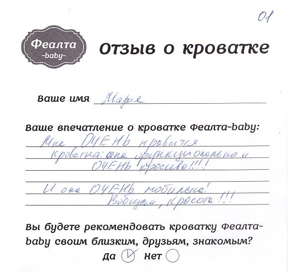 Отзыв_о_Феалта_baby_Мария.jpg