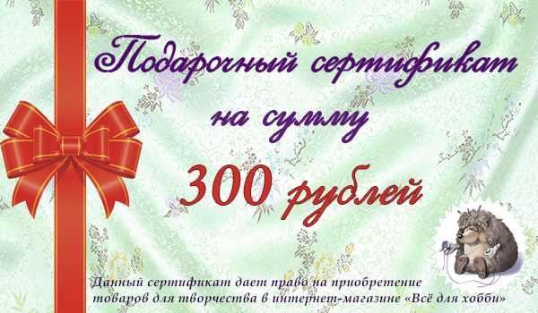300_рублей.jpg