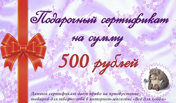 500_рублей.jpg