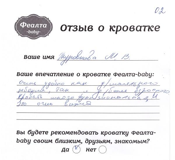 Отзыв_о_Феалта_baby_МВ.jpg
