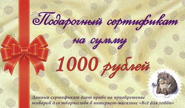 1000_рублей.jpg