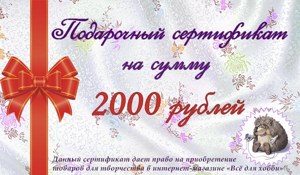 2000_рублей.jpg