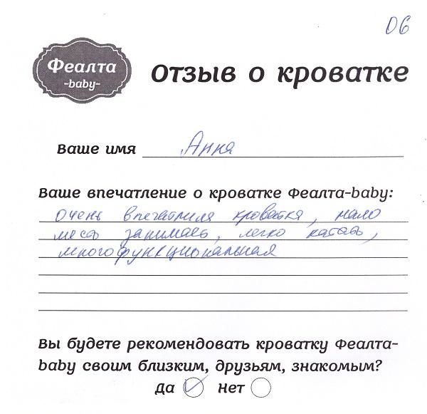 Отзыв_о_Феалта_baby_Аня.jpg