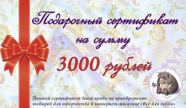 3000_рублей.jpg