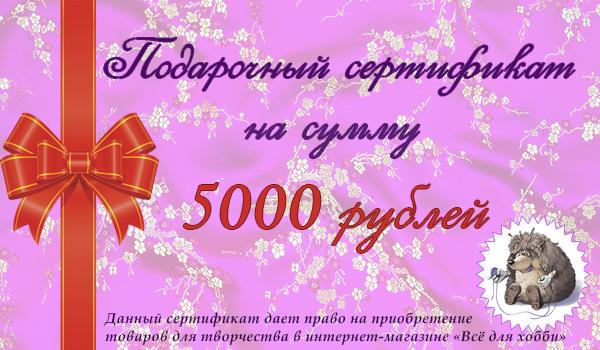 5000_рублей.jpg