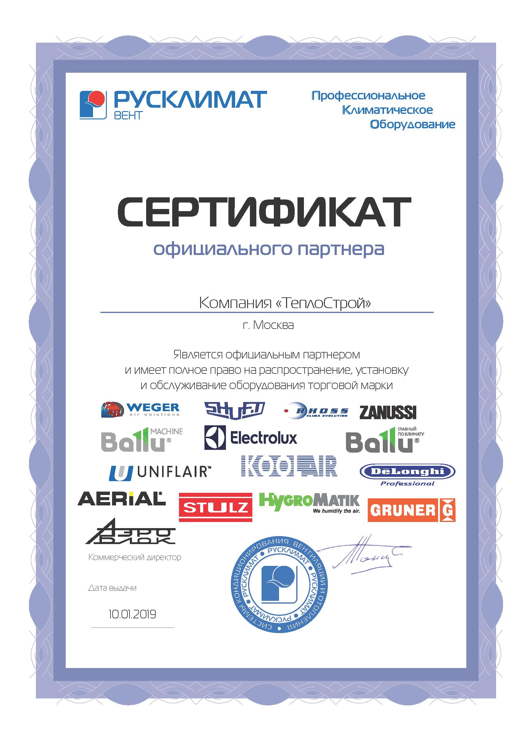 РусКлимат Вент Сертификат