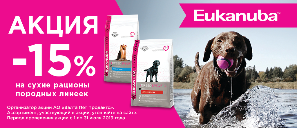 Скидка 15% на породную линейку Eukanuba™