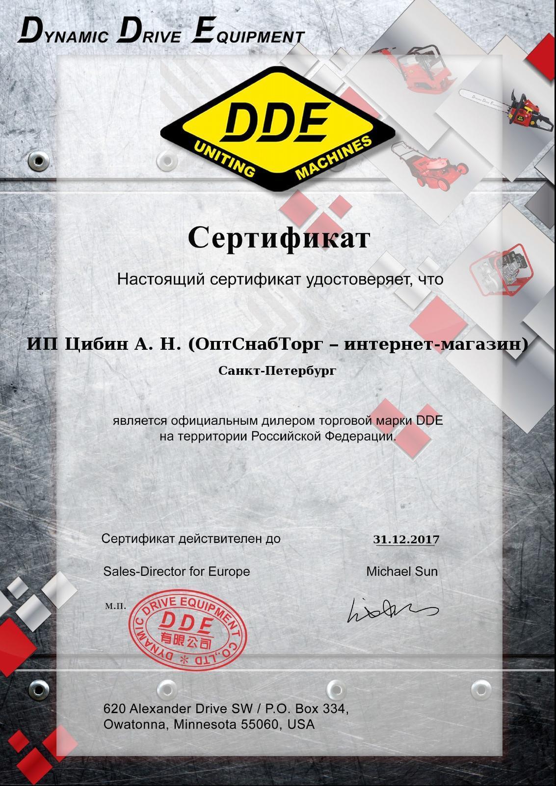 ОптСнабТорг является официальным дилером торговой марки DDE на территории Российской федерации
