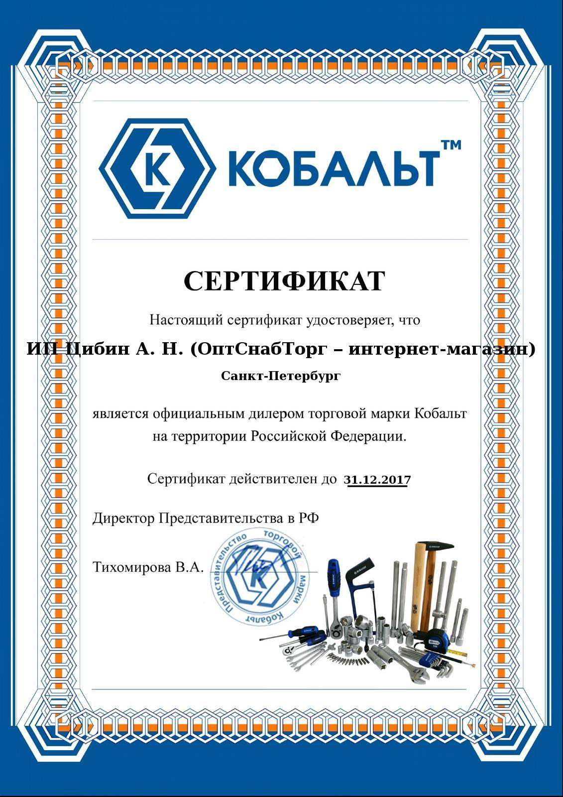 ОптСнабТорг является официальным дилером торговой марки КОБАЛЬТ на территории Российской федерации