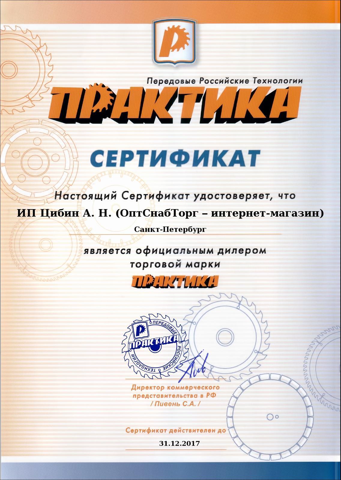 ОптСнабТорг является официальным дилером торговой марки ПРАКТИКА на территории Российской федерации