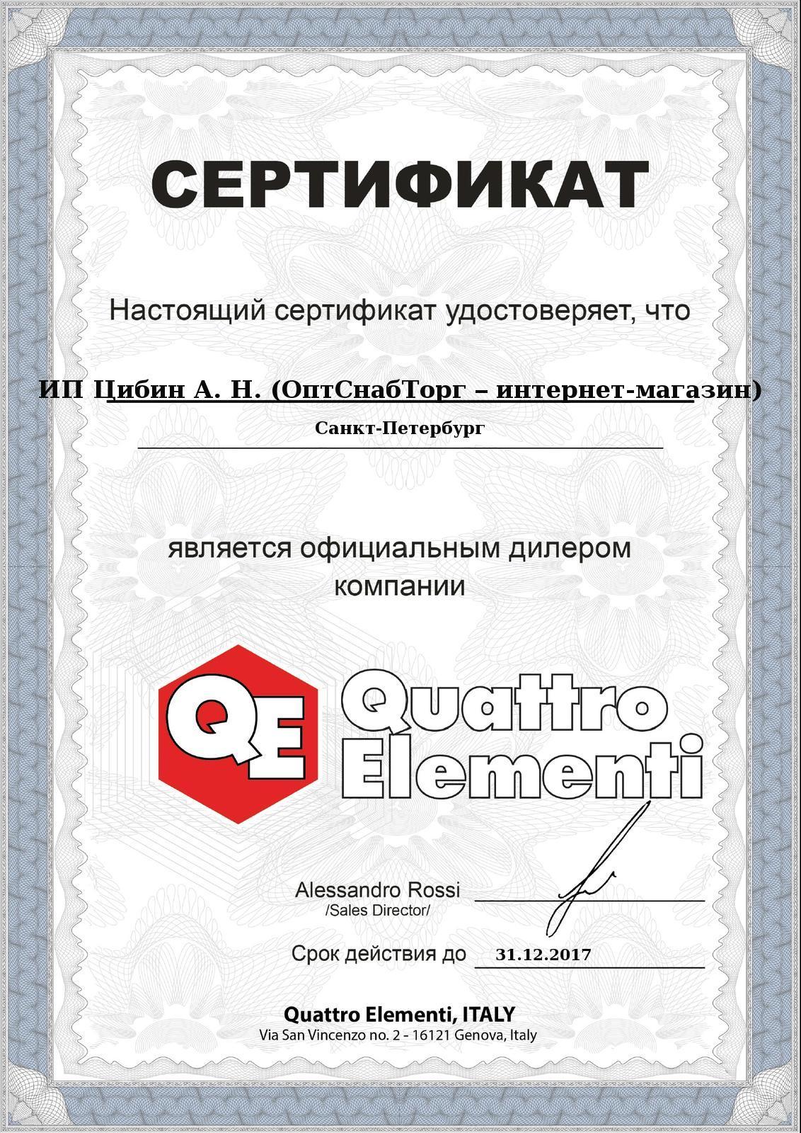 ОптСнабТорг является официальным дилером торговой марки QUATTRO ELEMENTI на территории Российской федерации
