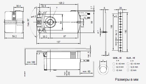 Размеры привода Siemens GDB132.1E
