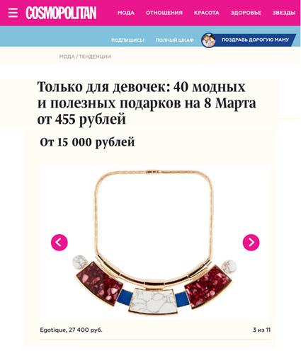 Колье-In-Riga-бренда-Egotique-и-флэш-татту-World-от-бренда-Artelier-на-сайте-Cosmo_к_8_марта.jpg
