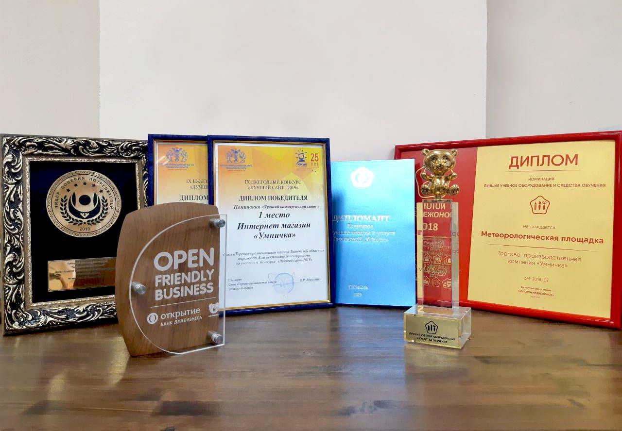 Дипломы компании Умничка за 2019 год