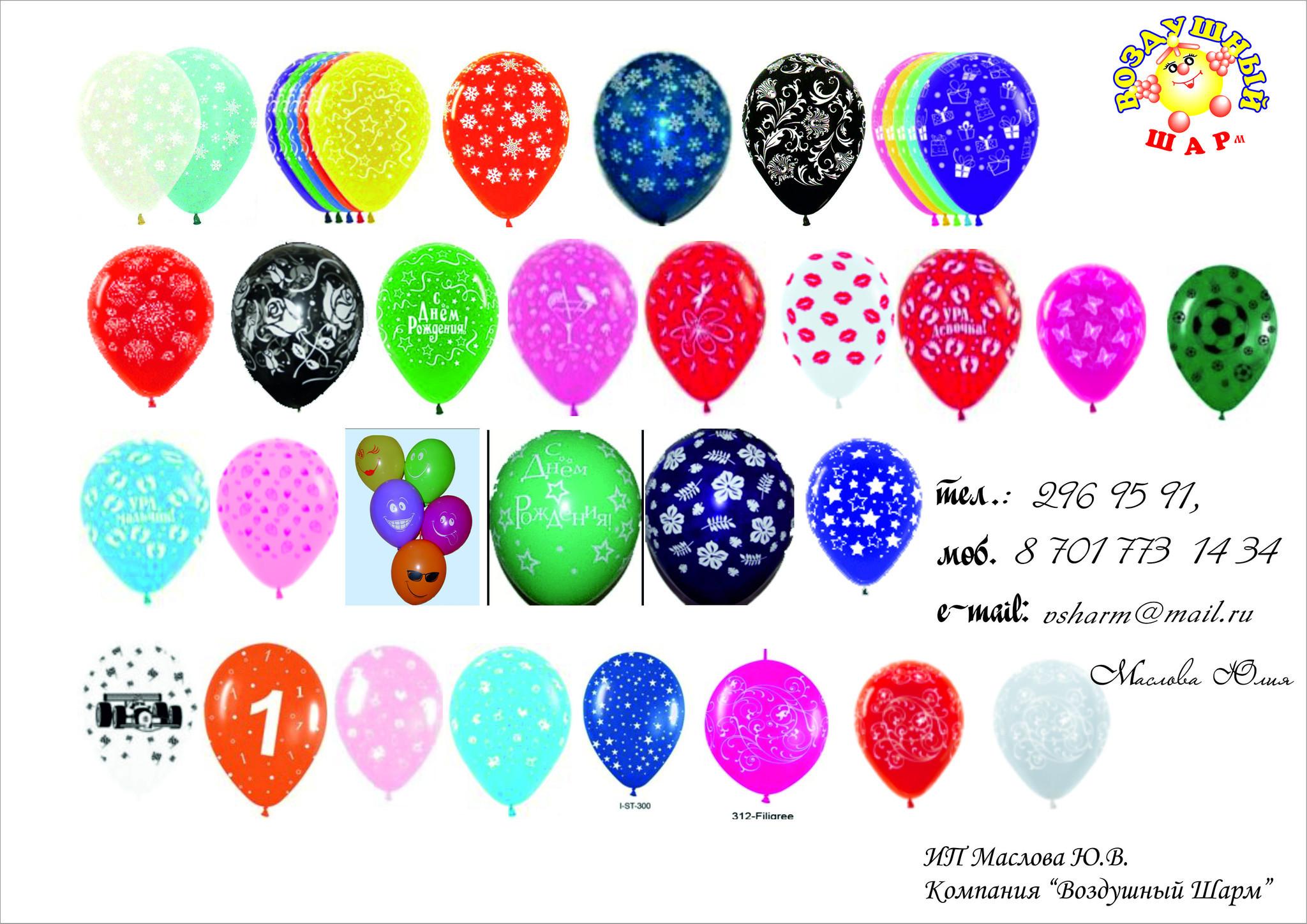 шары с рисунком Алматы.jpg