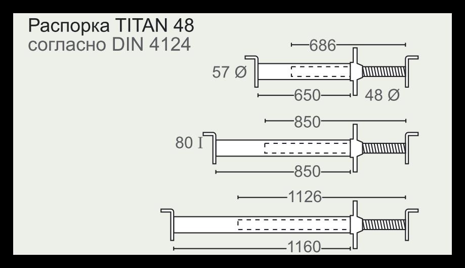 Распорка траншейная TITAN 48