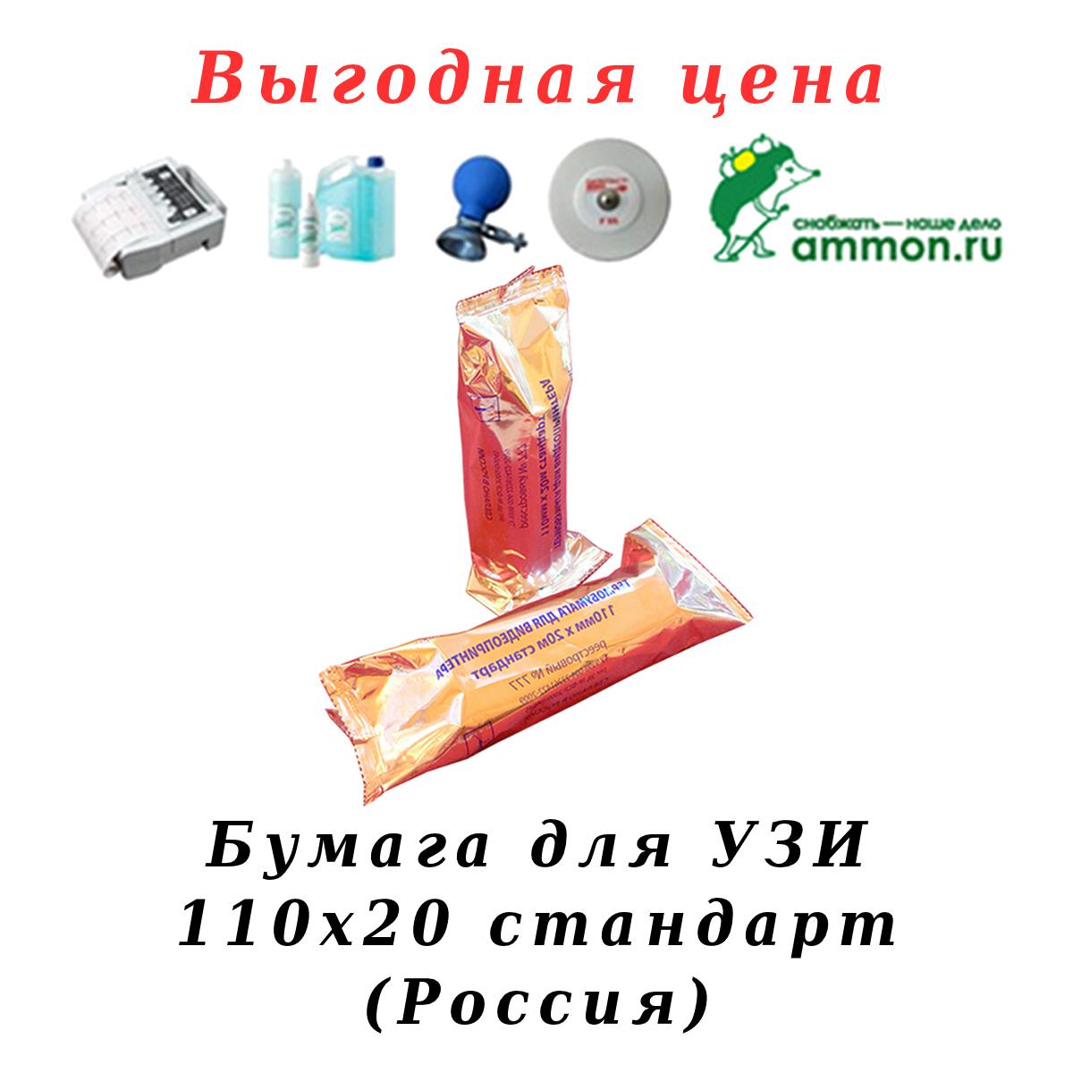 Акция_на_узи_бумагу_Россия.jpg
