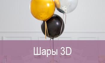 Шары 3D