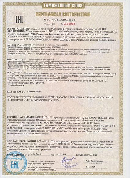 micro-scooter_sertifikat_006_B.jpg