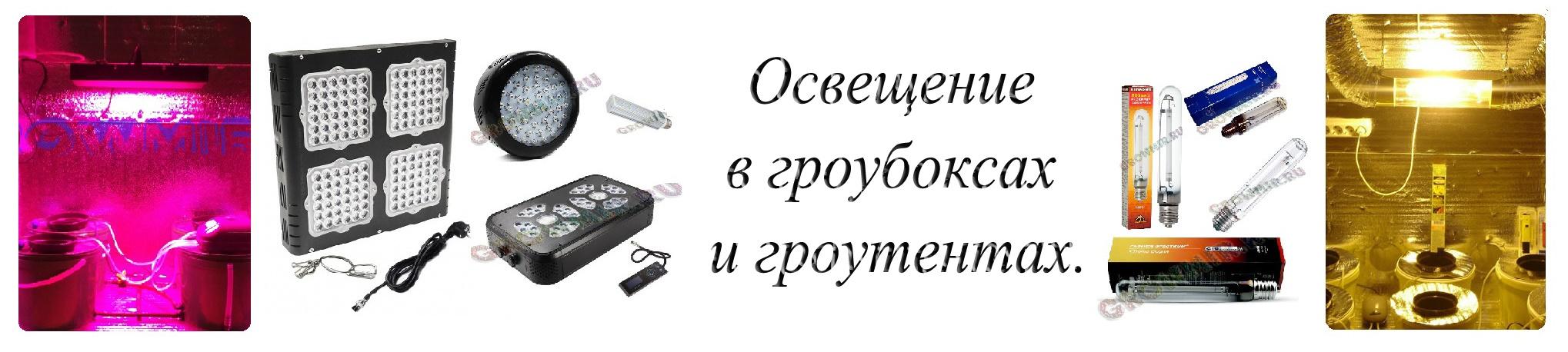 ОСВЕЩЕНИЕ_В_ГРОУБОКСАХ_И_ГРОУТЕНТАХ_гроумир.jpg
