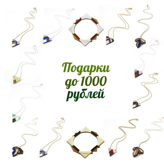 Стильные подарки в Modbrand.ru